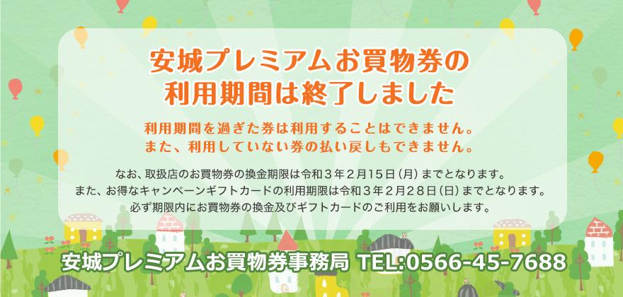 プレミアム商品券7月10日発売!!総額7.5億円お得な20%OFF商品券